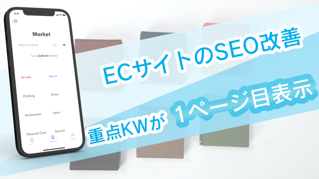 ECサイトのSEO改善をご提案